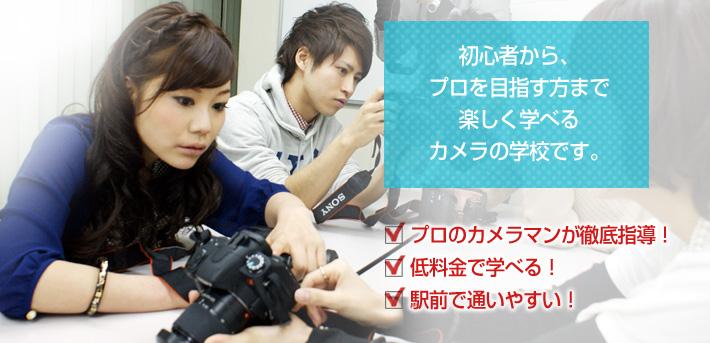 カメ学とは紹介画像