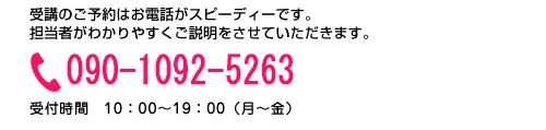 090-1092-5263