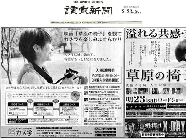 メディア掲載紹介画像