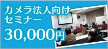 法人向けカメラ・写真セミナー30,000〜