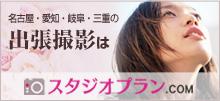 愛知・岐阜・三重・名古屋の出張撮影 スタジオ.COM